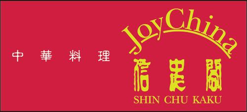 Joy China 信忠閣