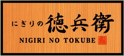 廻転寿司 にぎりの徳兵衛