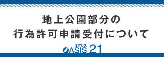 オアシス21地上公園部分の行為許可申請の【受付停止】について
