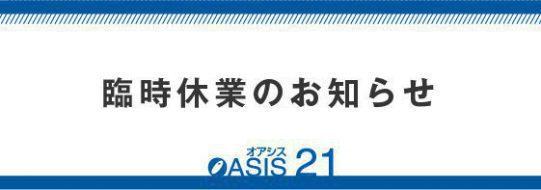 【9月9日(月)】設備点検によるショップ臨時休業のお知らせ
