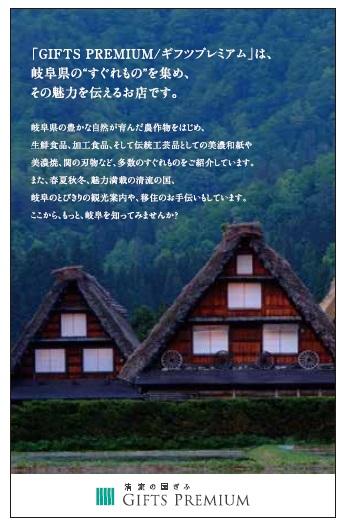 県 アンテナ ショップ 岐阜
