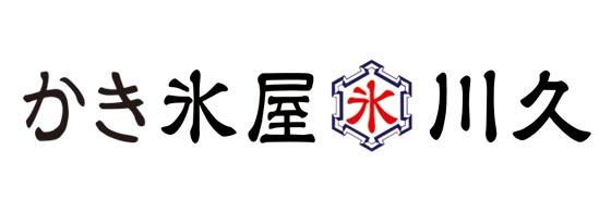 期間限定ショップ「かき氷屋 川久」オープン