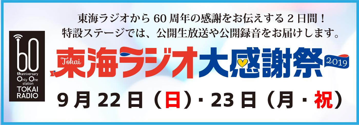 開局60周年記念 東海ラジオ大感謝祭2019