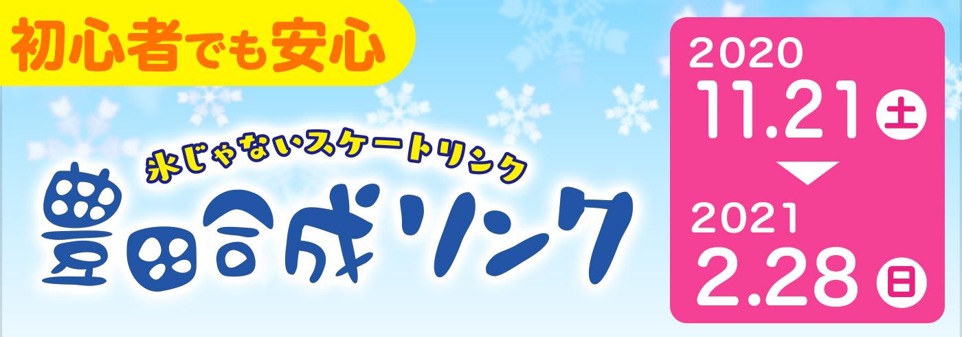 氷じゃないスケートリンク「豊田合成リンク」